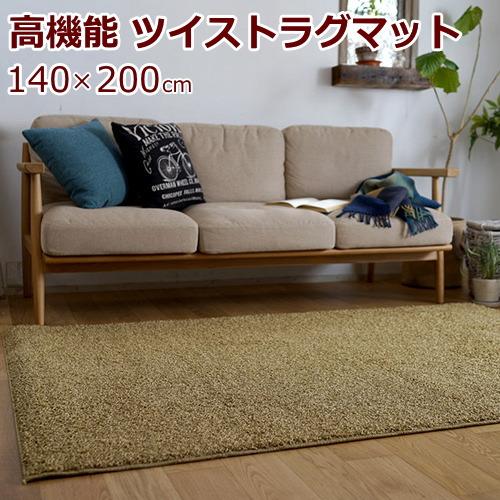 ラグマット 140×200cm(長方形) 『スミトロン ニューツイスティ』 7色展開のソフトタッチのおしゃれなツイストシャギーラグ ホットカーペット対応