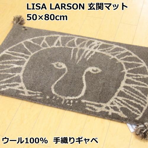 リサラーソンのキャラクターたちを人気のギャベで丁寧に描き出しました 自然な色合いが大人可愛い空間を演出します 交換無料 ギャベ ギャッベ 在庫一掃 手織マット 手織りマット リサラーソン 北欧 50×80cm 屋内 室内 ライオン 玄関マット