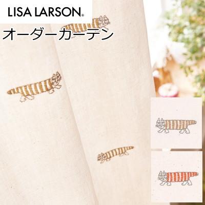 オーダーカーテン 北欧 リサラーソン 刺繍 マイキー 猫 幅201~300cm 丈126~155cm