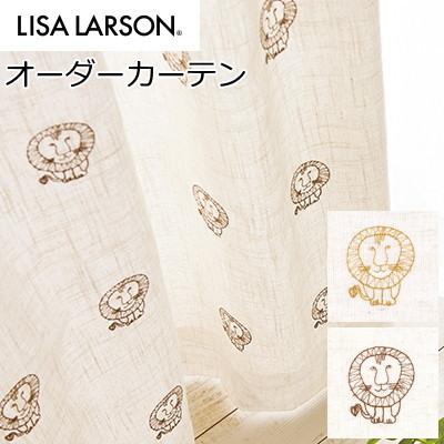オーダーカーテン 北欧 リサラーソン 刺繍 ライオン 幅201~300cm 丈156~180cm