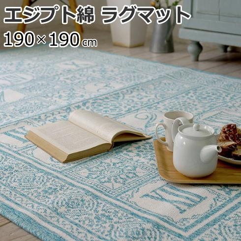 ラグマット 190×190cm(正方形) 夏用 エジプト綿(コットン) 地中海 カランバン織り 『サレ/ラバト』 ブルー