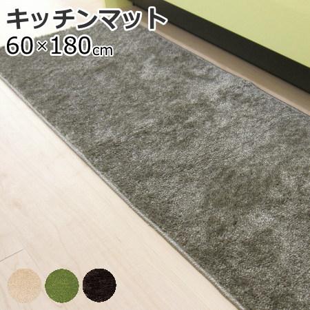 キッチンマット 60×180cm(ワイド) 洗える、滑り止め付キッチンマット 『ソリッディー』