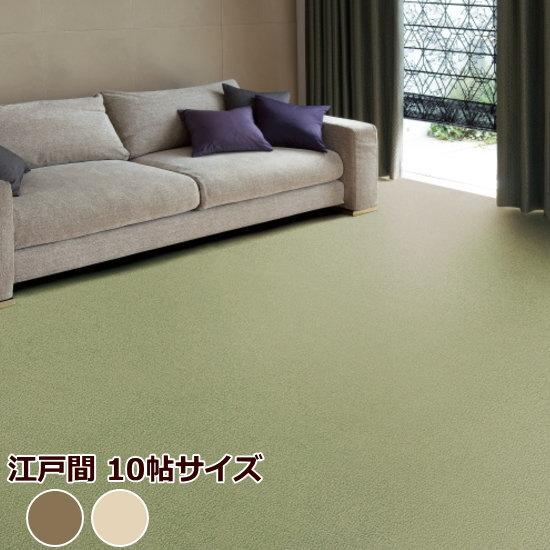 カーペット 江戸間10畳(約352×440cm) 長方形 防ダニ スミノエ 『ホームシェル』 防炎・ホットカーペット対応・床暖対応のオールシーズンOKの10帖サイズ絨毯。一人暮らし、ワンルーム、子供部屋に