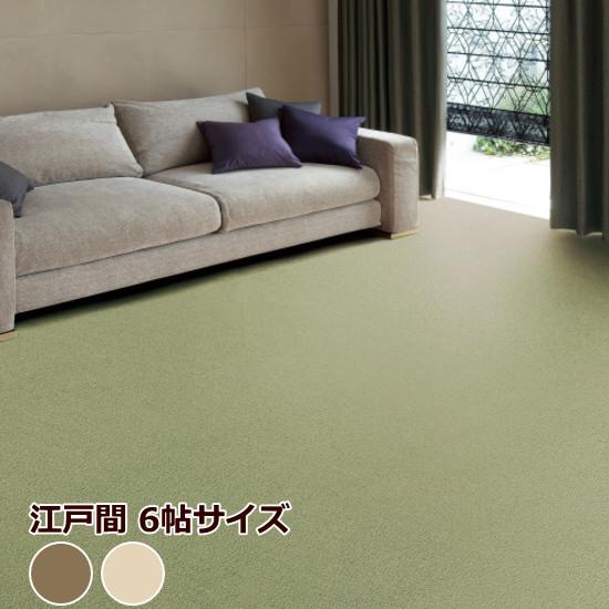 カーペット 江戸間6畳(約261×352cm) 長方形 防ダニ スミノエ 『ホームシェル』 防炎・ホットカーペット対応・床暖対応のオールシーズンOKの6帖サイズ絨毯。一人暮らし、ワンルーム、子供部屋に