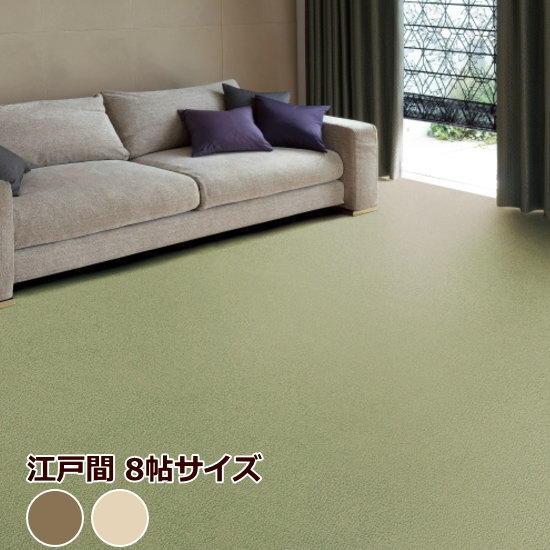 カーペット 江戸間8畳(約352×352cm) 正方形 防ダニ スミノエ 『ホームシェル』 防炎・ホットカーペット対応・床暖対応のオールシーズンOKの8帖サイズ絨毯。一人暮らし、ワンルーム、子供部屋に