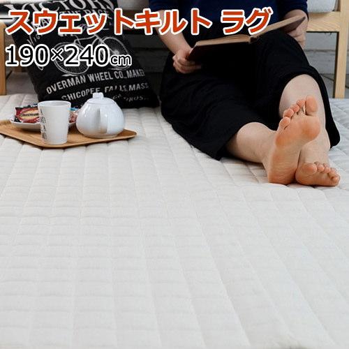 ラグマット カーペット 190×240cm 長方形 『スウェットキルトラグ』 こたつ敷布団にも。洗濯機で洗える、滑り止め付、床暖・ホットカーペット対応のオールシーズOKのラグ