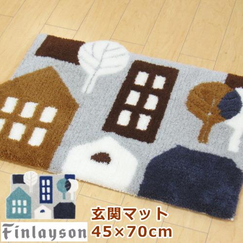 玄関マット 室内 北欧 かわいい 洗える 45×70cm フィンレイソン『TALOT/タロット』