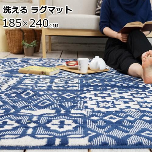 ラグマット 185×240cm(長方形) 夏用 綿混 地中海 洗える/防ダニ 『トカーニ』 ブルー 日本製