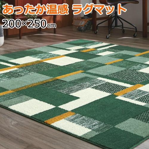 ラグマット 200×250cm(長方形) 北欧 トラッドタータン 発熱加工 暖かい 冬 ラグ 3畳 ホットカーペット対応 滑り止め 防ダニ 日本製 グリーン