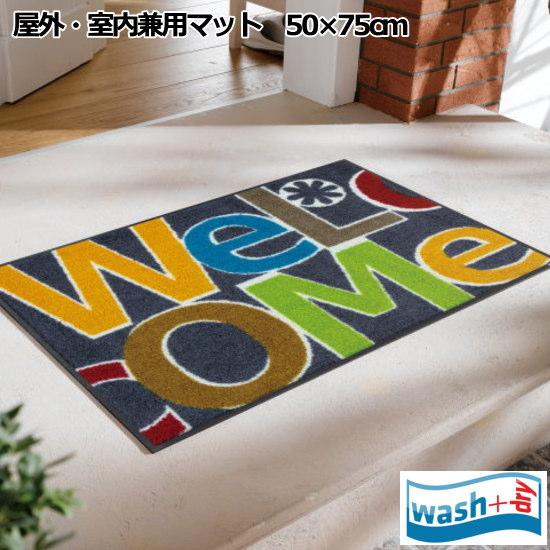 玄関マット 屋外・室内兼用 50×75cm 薄型(薄手) 洗える泥落としマット wash+dry Welcom Letters