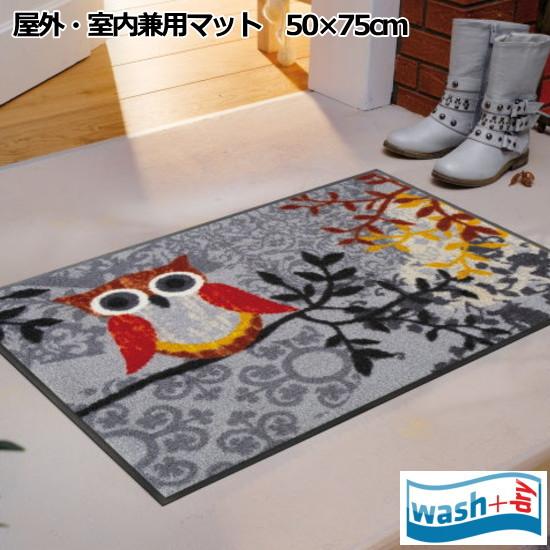 玄関マット 屋外・室内兼用 50×75cm 薄型(薄手) 洗える泥落としマット wash+dry Amalia