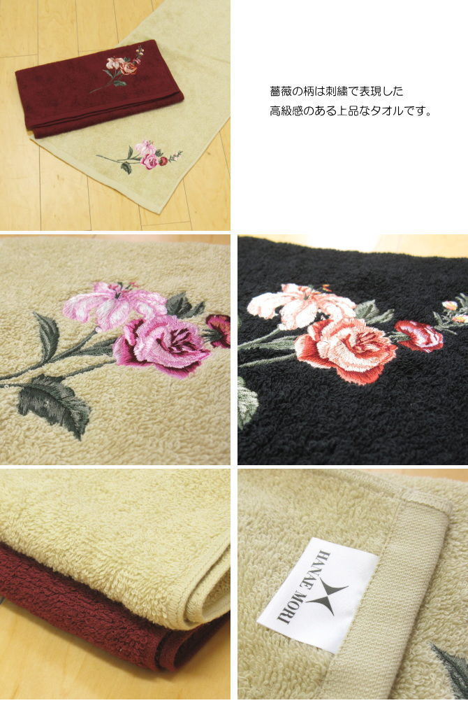 """Towel approximately 33 x 80 cm HANAE MORI and Hanae Mori brand """"Botanical Flower, beige / Burgundy (red) Roses (rose) to 内 祝 I and a fashionable towel toilet pattern expressed in embroidery like Hanae Mori Butterfly hand towel gift made in Japan, co"""