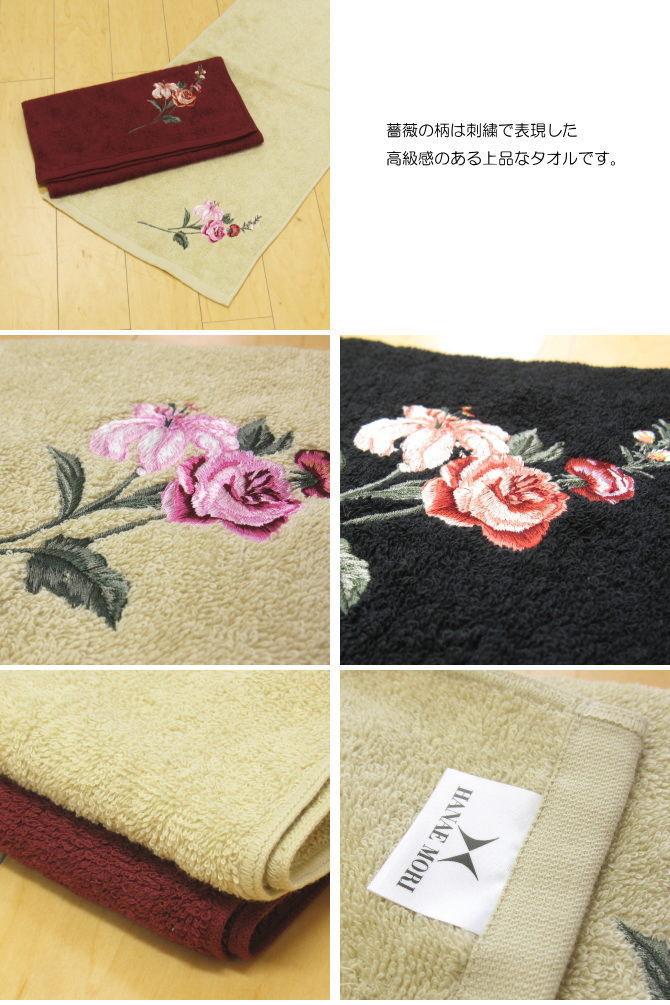 用刺绣对洗脸毛巾约33*80cm HANAE MORI/hanaemoriburandobotanikarufurawabeju/葡萄红(红)玫瑰花(玫瑰花)花纹表现看似森英惠的蝴蝶的漂亮的毛巾[/家kon可]对应