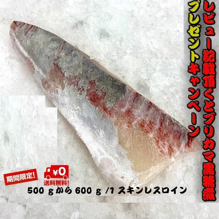 鹿児島県錦江湾で養殖されたかんぱちをお届け致します。国産農林水産物等販路多様化緊急対策事業 レビューした方にはブリカマ黒糖煮プレゼント養殖かんぱち カンパチ 魚 1枚(4分の1)約400gから500gでお届け 鹿児島県産 送料無料 刺身