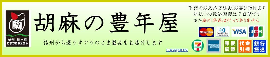 胡麻の豊年屋:長野県産胡麻の事なら豊年屋へお任せください