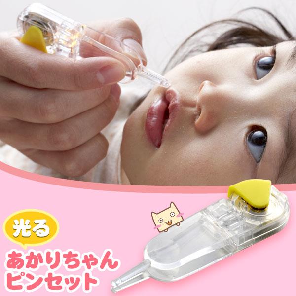 【メール便可】 あかりちゃんピンセット AMK-201 【赤ちゃん ライト付き ピンセット】 【旭電機化成】