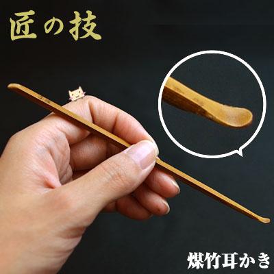 耳掃除 竹の耳かき 極細の煤竹 与え すすたけ 耳かき 職人の手造り 収納ケース付き 煤竹耳かき 4個まで 本日限定 グリーンベル メール便 匠の技