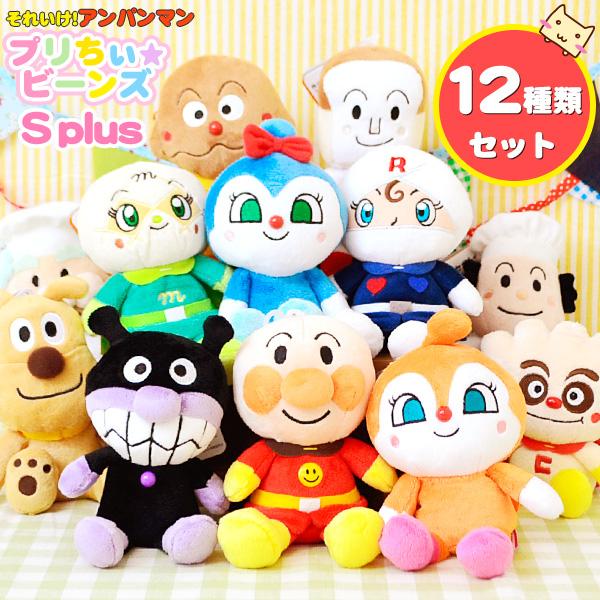 アンパンマン プリちぃビーンズS plus 12種類特別セット (18cm ぬいぐるみ セット) 【セガトイズ】