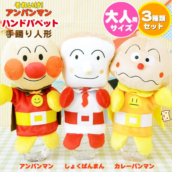 楽天市場アンパンマン ハンドパペット ソフト 手踊り人形 正義の味方3