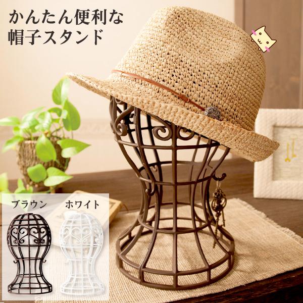 収納 帽子 ウィッグ アクセサリ 価格交渉OK送料無料 メーカー在庫限り品 鍵 スタンド 帽子スタンド かんたん便利な帽子スタンド ニーズ スーパーSALE アクセサリースタンド 便利 ポイント10倍 帽子ハンガー 帽子掛け 帽子置き ハットスタンド 多機能