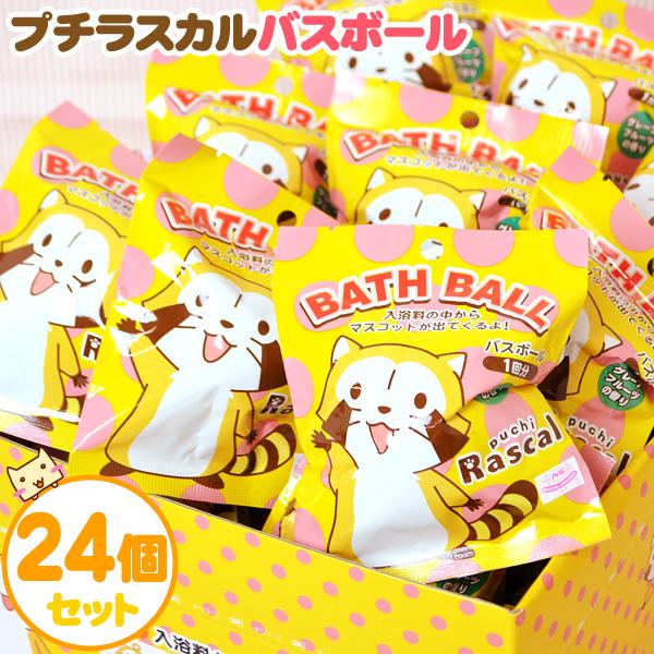 プチラスカル バスボール 入浴剤 グレープフルーツの香り 【24個セット】 【サンタン】 【あす楽対応】