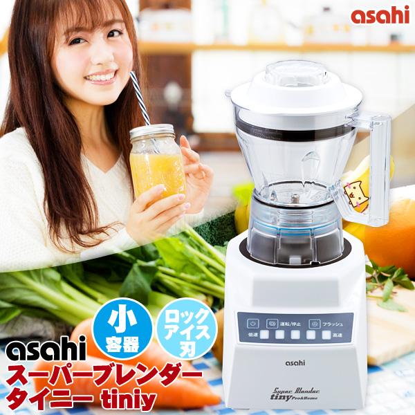 アサヒ スーパーブレンダー タイニー tiny ロックアイス刃 小容器 ASH-6SI 【旭 株式会社】【送料無料】
