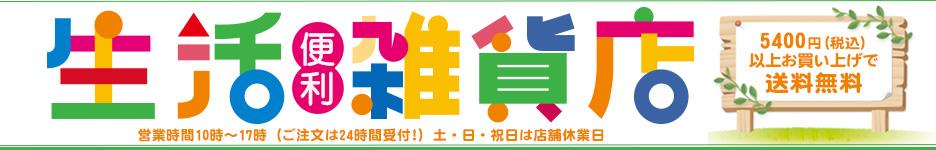 生活便利雑貨店:アイデアグッズ・インテリア雑貨・キッチン雑貨のネットショップ