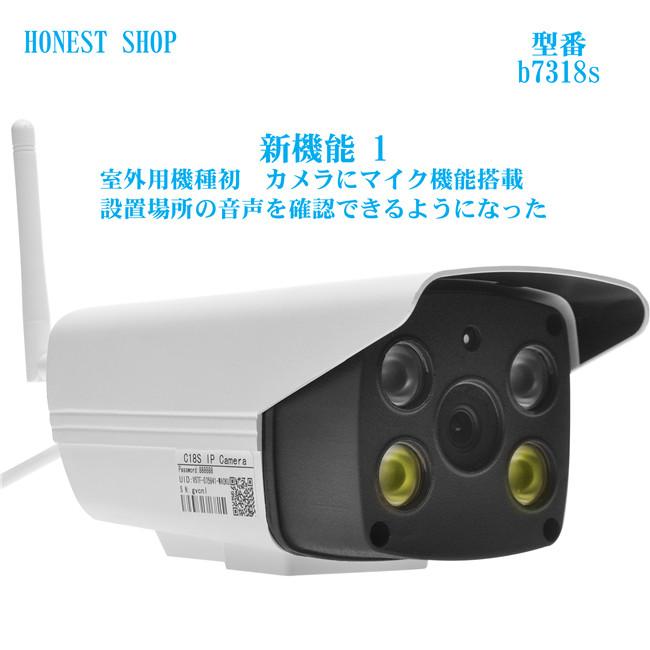 高画質 低価格 簡単設定 外出先でも監視可能 大人気 ネットワークカメラ 暗視機能抜群 音声機能搭載 動体検知機能搭載 自動点灯 警告音機能搭載 200万画素 防水 大好評です セール特価 スマホ セキュリティーカメラ PC対応 音声監視可監視カメラ WEBカメラ 保証期間12か月 iPhone 防犯カメラ 日本語対応 遠隔操作 iPad