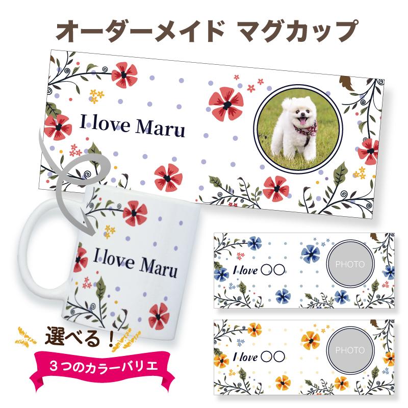 デザインカラー3種類から選べます  写真入りマグカップ 【コスモス】 オーダーメイドマグカップ 写真入り 家族 ペット 写真 写真プリント カップ 可愛い 早い 思い出 記念 マグ 雑貨 犬 猫