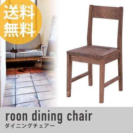 ダイニングチェア roon ( チェアー 椅子 イス いす リビング家具 chair 北欧 木製 送料無料 rouen )