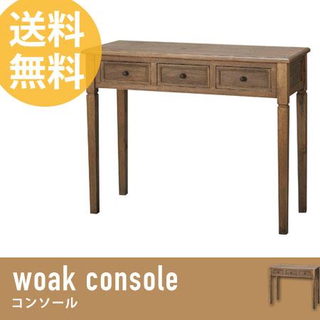 コンソール woak ( デスク 作業台 テーブル サイドテーブル ワークデスク 引出し 北欧 木製 送料無料 aube COD-456 )