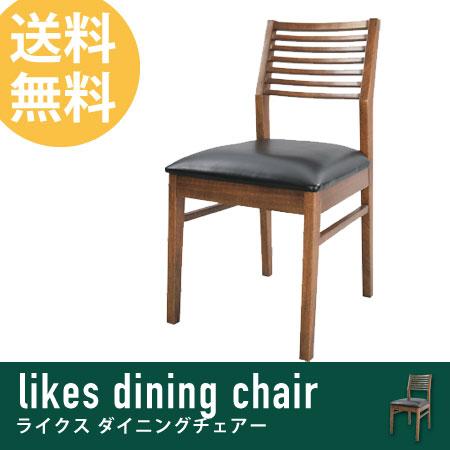 ダイニングチェア likes ( チェアー 椅子 イス いす chair 天然木 木製 リビング家具 北欧 トムテ 送料無料 )
