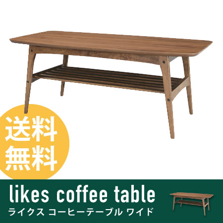 コーヒーテーブル likes ワイド 棚付き( センターテーブル ローテーブル リビングテーブル テーブル 机 つくえ table 木製 北欧 送料無料 )