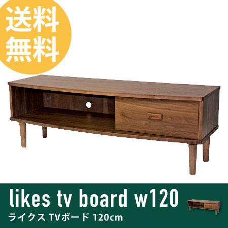 テレビボード likes 幅120cm ( テレビラック テレビ台 ローボード AVボード AVラック TV台 TVボード ローボード 木製 天然木 北欧 送料無料 )