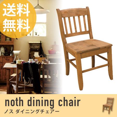 ダイニングチェア noth ( チェアー 椅子 イス いす chair 天然木 木製 リビング家具 北欧 フォレ 送料無料 )