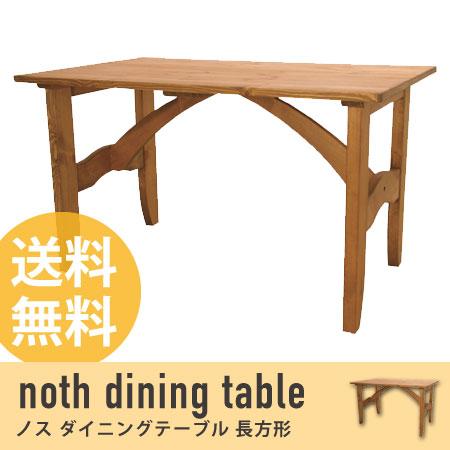 ダイニングテーブル noth 長方形 ( リビングテーブル リビング家具 テーブル 机 つくえ table 木製 天然木 北欧 フォレ 送料無料 )