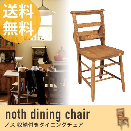 ダイニングチェア noth 収納付き ( チェアー 椅子 イス いす chair 天然木 木製 リビング家具 北欧 フォレ 送料無料 )