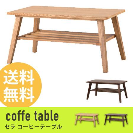 コーヒーテーブル cella ( センターテーブル ローテーブル リビングテーブル テーブル 机 つくえ table 木製 天然木 北欧 送料無料 モティ )