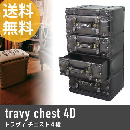 チェスト 4段 travy ( 収納家具 衣類収納 リビング収納 箪笥 タンス たんす 送料無料 )