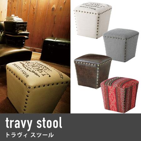 スツール travy ( 背もたれなし イス 椅子 いす リビング家具 )