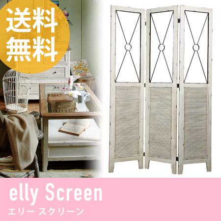スクリーン elly 3連 ( パーテーション パーティション スクリーン 衝立 間仕切り 木製 天然木 北欧 アンティーク調 送料無料 )