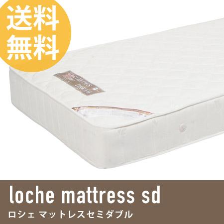 ポケットコイル マットレス loche セミダブル ( ベッド ベット マット bed 寝室 寝具 送料無料 )