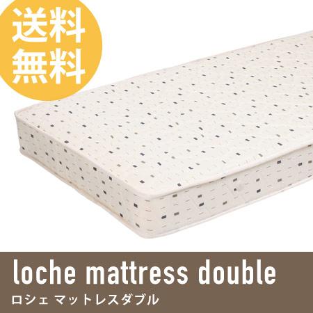 ポンネルコイル マットレス loche ダブル ( ベッド ベット マット bed 寝室 寝具 送料無料 )
