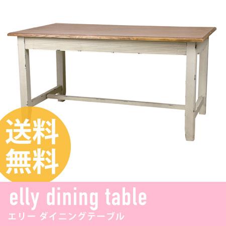 ダイニングテーブル elly ワイド ( リビングテーブル リビング家具 テーブル 机 つくえ table 木製 天然木 北欧 アンティーク調 送料無料 )