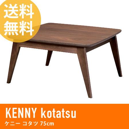 こたつ ローテーブル kenny 幅75cm ( コタツ 炬燵 こたつテーブル テーブル 机 つくえ table センターテーブル 木製 天然木 北欧 送料無料 )