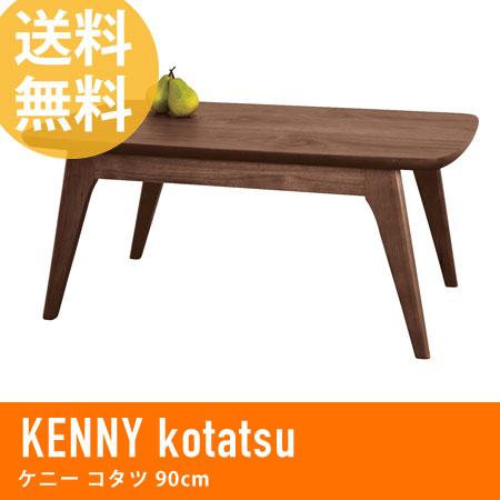 こたつ ローテーブル kenny 幅90cm ( コタツ 炬燵 こたつテーブル テーブル 机 つくえ table センターテーブル 木製 天然木 北欧 送料無料 )