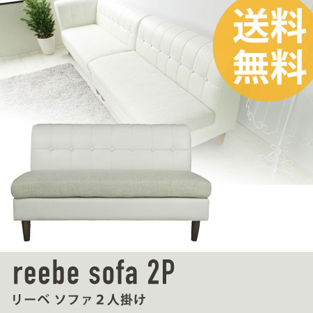 ソファ reebe 2人掛け( 二人掛け 2P ソファー sofa インテリア リビング家具 送料無料 )