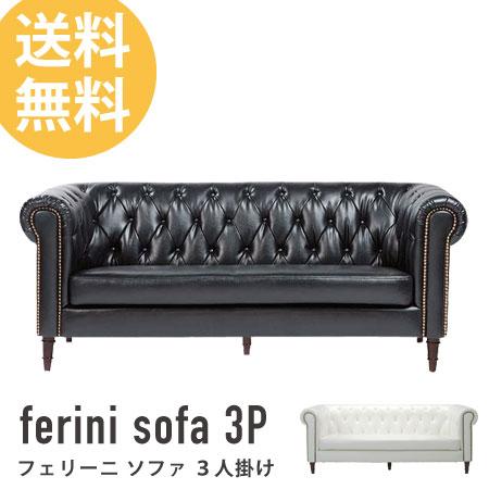 ソファ ferini 3人掛け( 三人掛け 3P ソファー sofa インテリア リビング家具 送料無料 )