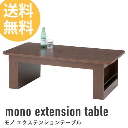 エクステンションテーブル mono ( センターテーブル リビングテーブル エクステンション ローテーブル 机 つくえ table 木製 送料無料 伸張式 )