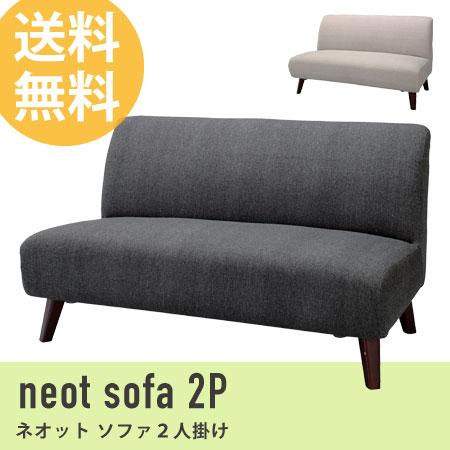 ソファ neot 2人掛け( 二人掛け 2P ソファー sofa インテリア リビング家具 送料無料 )